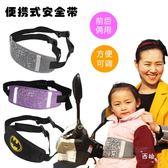 電動車安全背帶2-12歲通用小孩綁帶摩托車兒童安全后座寶寶保護帶 聖誕交換禮物