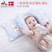 歐孕嬰兒枕頭0-1歲新生寶寶矯正糾正偏頭定型枕四季通用兒童枕頭 喵小姐