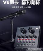V8聲卡套裝手機喊麥通用快手臺式機電腦變聲器主播電容麥克風直播設備全套 DF 科技藝術館