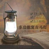 營燈露營燈戶外太陽能帳篷燈充電馬燈LED復古煤油燈露營應急可手搖發電掛燈