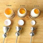 不銹鋼計量球開蛋器雞蛋開殼器割蛋殼器