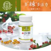 北京同仁堂• 聖果沙棘膠囊‧維生素寶庫修復身體提供營養
