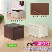 《DFhouse》艾妮絲百寶箱(小) 掀蓋椅 沙發 和室椅 置物椅 化妝椅 床尾椅 台灣製造.