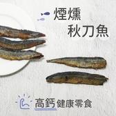 日本MichinokuFarm煙燻秋刀魚