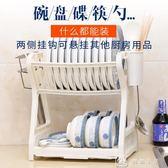 瀝水架 放碗架水槽瀝水架廚房置物架水池放碗碟2層碗筷收納架桌面儲物架  igo全網熱搜榜