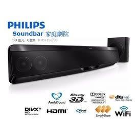 PHILIPS 飛利浦 SoundBar 3D藍光家庭劇院 HTB7150