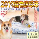 【培菓平價寵物網】日本IRIS》PCSB-19L寵物方型涼感床-L(中型犬) 限宅配
