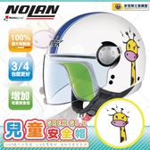 [安信騎士] 義大利Nolan GREX G1.1 FANCY 塗鴉 文字 小孩專用 童帽 兒童 3/4罩 安全帽 噴漆