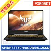 【限時特價】 ASUS FX505DT-0071B3750H 15.6吋 【刷卡】 筆電 (AMDR73750H/8GDR4/512SSD/W10)