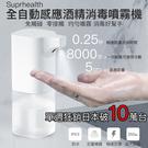 『現貨24H限量供應』全自動感應酒精殺菌淨手噴霧機【總代理公司貨】