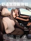 汽車腰靠背腰墊記憶棉車用駕駛員腰部支撐座椅靠枕腰枕護腰頭枕舒適LX 聖誕節