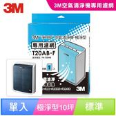 3M 淨呼吸空氣清淨機-極淨型10坪 專用濾網 T20AB-F