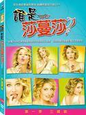 誰是莎蔓莎 第一季 DVD (音樂影片購)