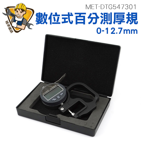精準儀錶 厚度表 數位式百分測厚規 數顯測厚規 測量儀 厚度規 直徑尺 MET-DTG547301