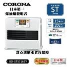 有現貨*送電動加油槍*CORONA煤油暖爐暖氣機12-15坪BD-ST5716BY日本製.公司貨*3年保固*