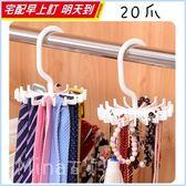 [7-11限今日299免運]領帶絲巾架 360度可旋轉 20爪多用途掛架 雜物架✿mina百貨✿【F0157】
