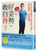 好姿勢,救自脊:超人氣脊椎保健達人教你改變NG姿勢,從脊開始找回健康