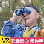 望遠鏡兒童高倍高清寶寶非玩具夜視天文望眼鏡男孩女孩小學生