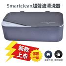 【Smartclean】超聲波眼鏡清洗機/超音波清洗器(#深邃灰+銀)