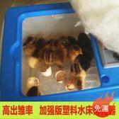 孵化機 伊科貝特全自動家用型20枚48枚雞鴨鵝水床孵化器箱孵蛋器 MKS免運