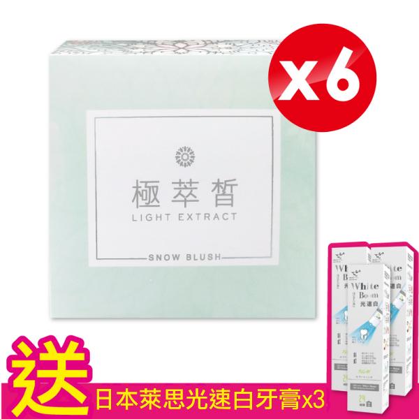 (6盒優惠) 專品藥局 極萃皙 三代粉末 (國際版)正貨 3gX18包/盒X6 加贈日本萊思光速白牙膏X3【2013029】