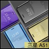 【萌萌噠】三星 Galaxy A51 A71  電鍍鏡面智能支架款保護殼 直立式休眠功能側翻皮套 手機套 手機殼
