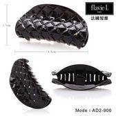 促銷下殺 flavie-L 法國髮維 菱格波紋水鑽鯊魚夾/髮夾/造型髮飾 AD2-900【DDBS】