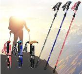 登山杖 伸縮手杖多功能拐杖棍戶外