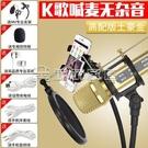 (快出)麥克風 全民k歌帶聲卡唱歌手機專用神器套裝喊麥通用直播設備全套主播電腦話筒