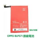 【免運費】送4大好禮【含稅附發票】OPPO 歐珀 BLP571 1+ OnePlus One 1+A0001 原廠電池【送防水膠】