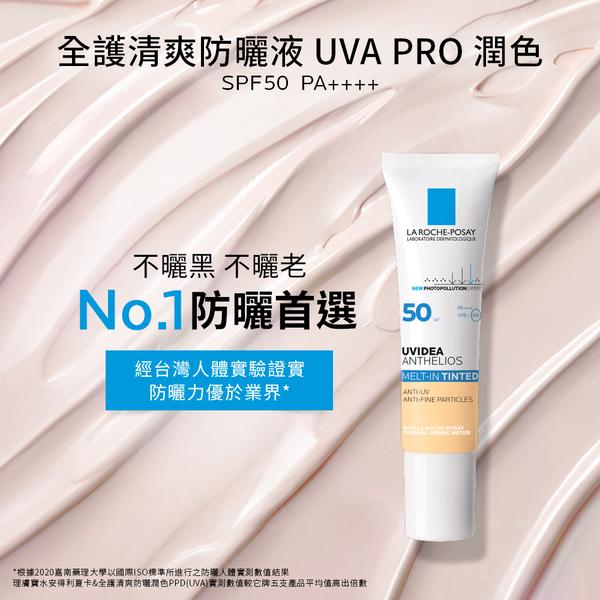 理膚寶水 全護清爽防曬液UVA PRO潤色30ml 強效防護