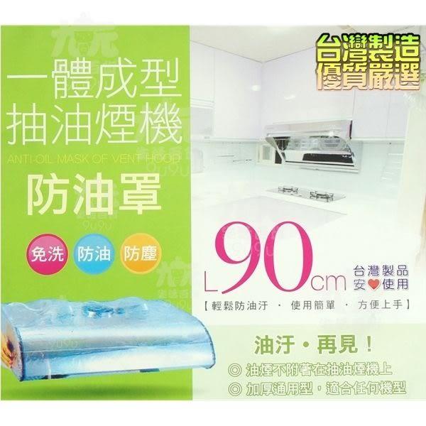 【九元生活百貨】抽油煙機防油罩/90cm 抽油煙機防塵罩