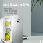 車載迷你小冰箱小型車家兩用製冷學生寢室宿舍租房mini單人用冷藏 220v