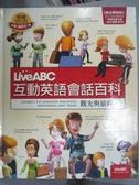 【書寶二手書T6/語言學習_JGI】LIVEABC互動英語會話百科-觀光與旅遊_Live ABC