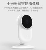 小米米家智能攝像機 SXJ02ZM 原廠正品 雲端儲存 AI人形偵測 1080P 10米紅外夜視 監視器 語音對話