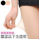 香川 NO.788 超彈性腰部以下全透明絲襪/褲襪 (黑/膚)