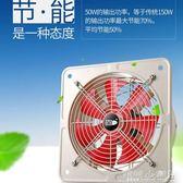 排風扇 工業排氣扇戶外變頻排氣扇換氣扇靜音 傾城小鋪