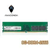 ANACOMDA 巨蟒 8G DDR4 2666 U-DIMM 桌上型記憶體 記憶體
