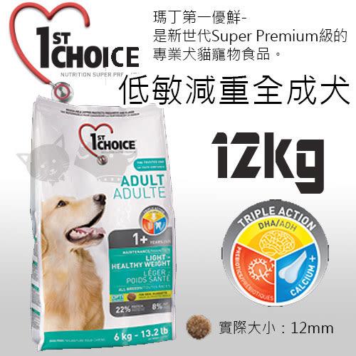 [寵樂子]《瑪丁-第一優鮮》減肥犬減重/成犬雞肉配方-12KG