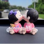 汽車擺件創意可愛親嘴娃娃情侶飾品【店慶全館89折下殺】