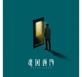 魂囚西門 電視劇原聲帶 CD OST 免運 (購潮8)