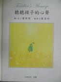 【書寶二手書T9/少年童書_ZEF】聽聽孩子的心聲: TODDLER S MESSAGE_葉姿吟, 葉祥明