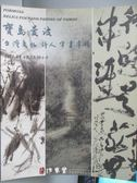 【書寶二手書T1/收藏_XBT】沐春堂2017.04拍賣會_寶島曼波-台灣文物詩人…2017/4/9
