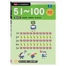 《 小康軒 Kids Crafts 》【幼小銜接進階練習本】51~100 / JOYBUS玩具百貨