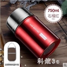 保溫飯盒304不銹鋼燜燒壺超長保溫湯桶燜燒杯粥桶悶燒罐餐盒便攜 aj9785『科炫3C』