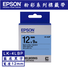 【奇奇文具】愛普生EPSON LK-4LBP 12mmx9M 粉彩系列 藍底黑字 標籤帶