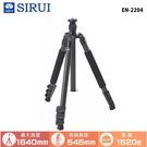 【EC數位】SIRUI 思銳 EN-2204 碳纖扳扣三腳架 單腳架 載重14KG 旅行外拍 錄影 相機腳架 獨腳架