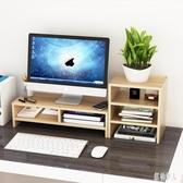 電腦顯示器屏增高架桌面辦公室雙層整理收納墊高液晶臺式架子 PA13172『紅袖伊人』