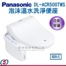 【新莊信源】Panasonic國際牌 泡沫溫水洗淨便座DL-ACR500TWS
