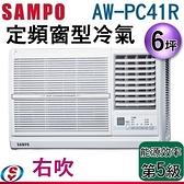 【信源】6坪【SAMPO 聲寶 定頻窗型冷氣】AW-PC41R (右吹) 含標準安裝